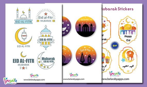 Free Eid Printables: Eid Mubarak Stickers printable