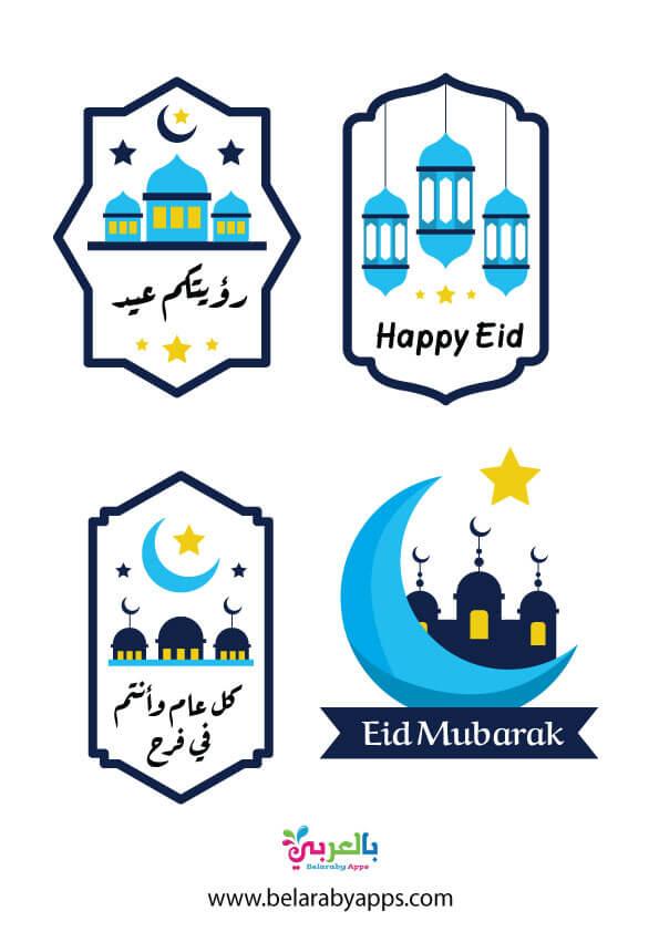 Eid al fitr greeting cards 2021