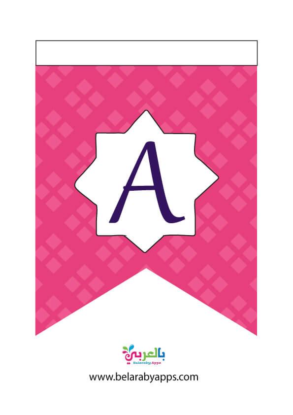 Free printable decoration for eid - eid decorations printables