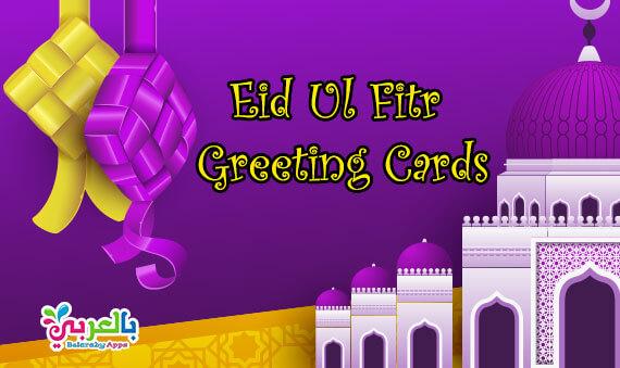 eid al fitr cards free