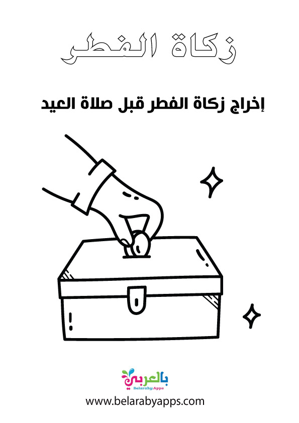 رسم اطفال عن عيد الفطر المبارك .. زكاة عيد الفطر