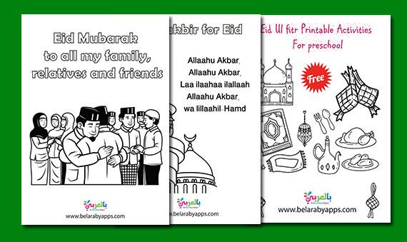 Free!- Eid Ul fitr Printable Activities For preschool PDF