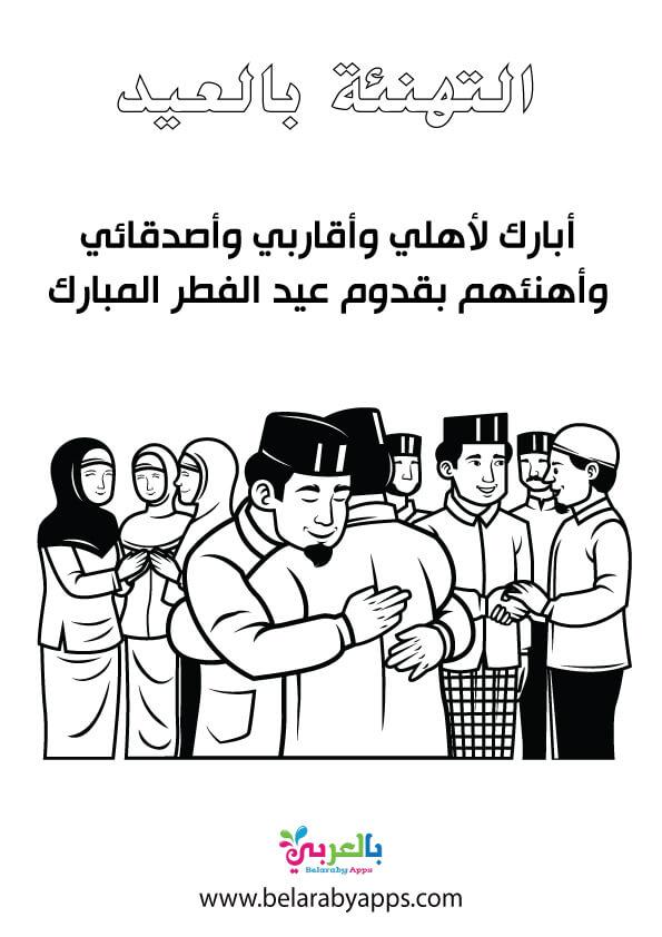 اوراق عمل تلوين تهنئة العيد