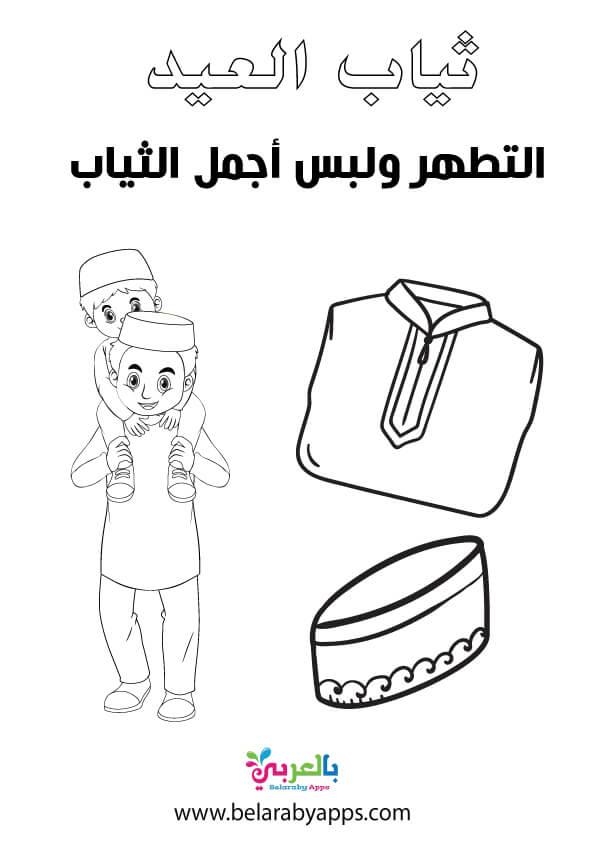 رسومات العيد للاطفال .. ثياب العيد