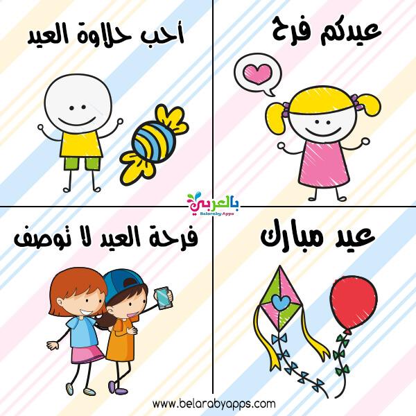 عبارات توزيعات العيد كرتون للاطفال ..صور تهاني عيد الفطر 2021