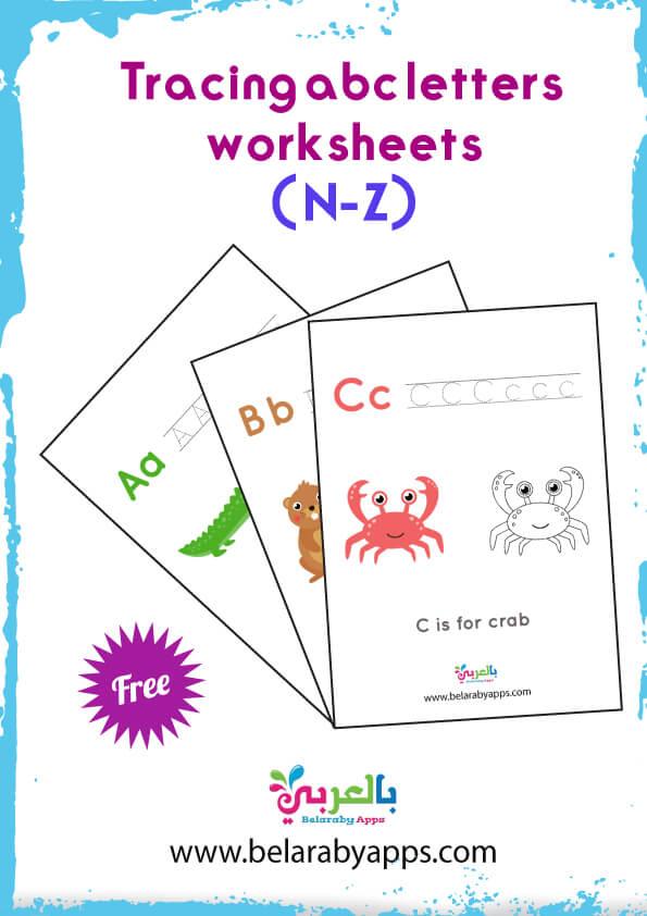 تعليم الحروف انجليزي مع اسماء الحيوانات
