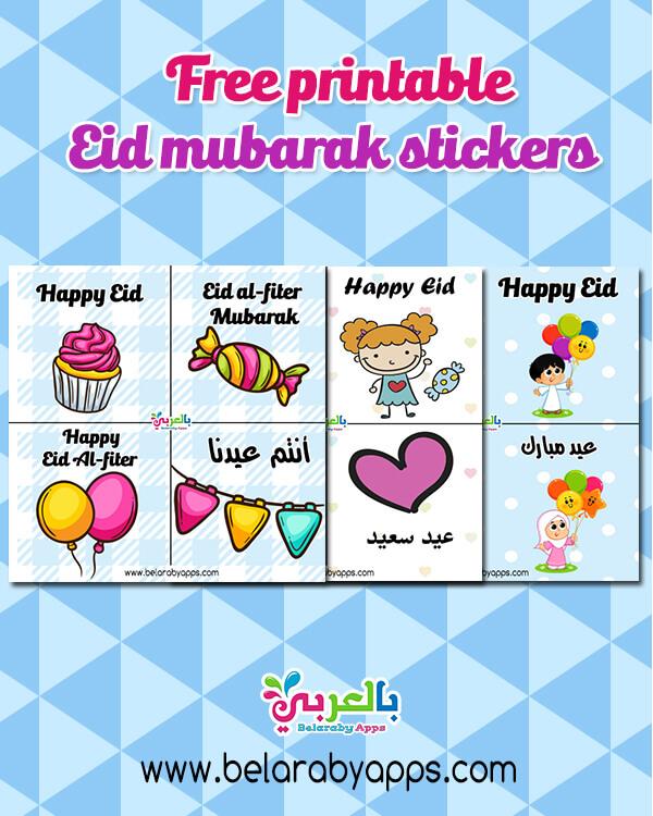 Eid Card Printables: Free printable eid mubarak stickers