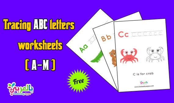 تحميل مجانًا .. كراسة تعليم الحروف الانجليزية للاطفال pdf جاهزة للطباعة