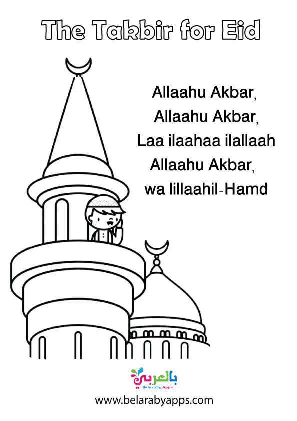 The Takbir for Eid Al-fitr .. Eid 2021 fitr