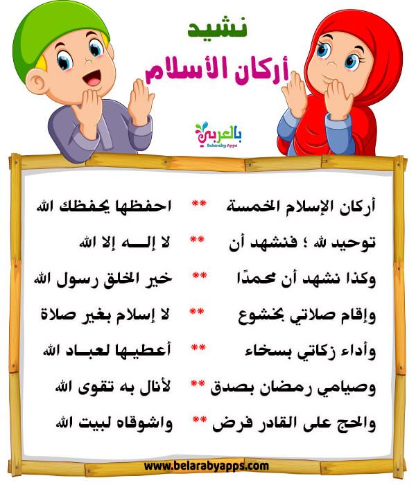 نشيد اركان الاسلام الخمسة للاطفال