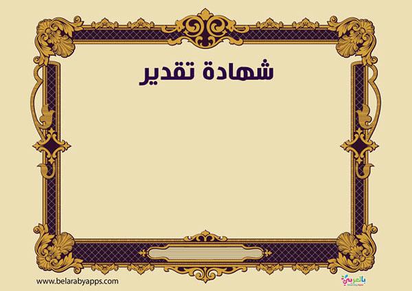 شهادات تقدير فارغة باللغة العربية