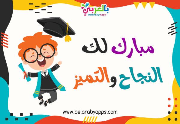 بطاقة مبارك النجاح