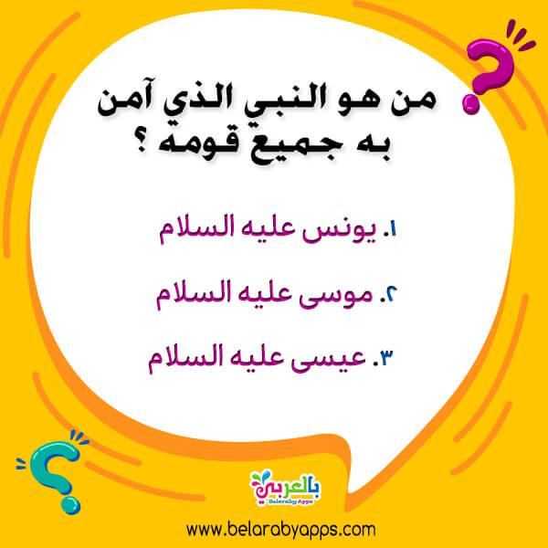 اسئلة عامه مع خيارات للاطفال .. أسئلة عامة واجابتها مع خيارات