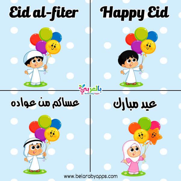 Eid decorations printables