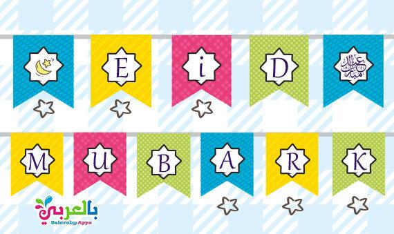 Free Eid Printables: Eid Mubarak Printable Eid Decorations