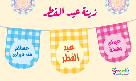 زينة عيد الفطر المبارك جاهزة للطباعة .. حمل مجانا ملف PDF زينة العيد