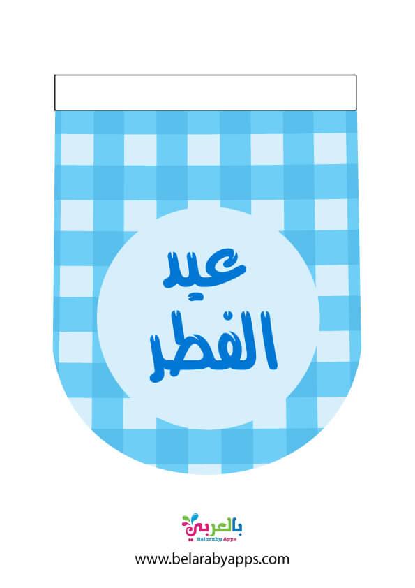 زينة العيد الفطر مع عبارات تهاني العيد