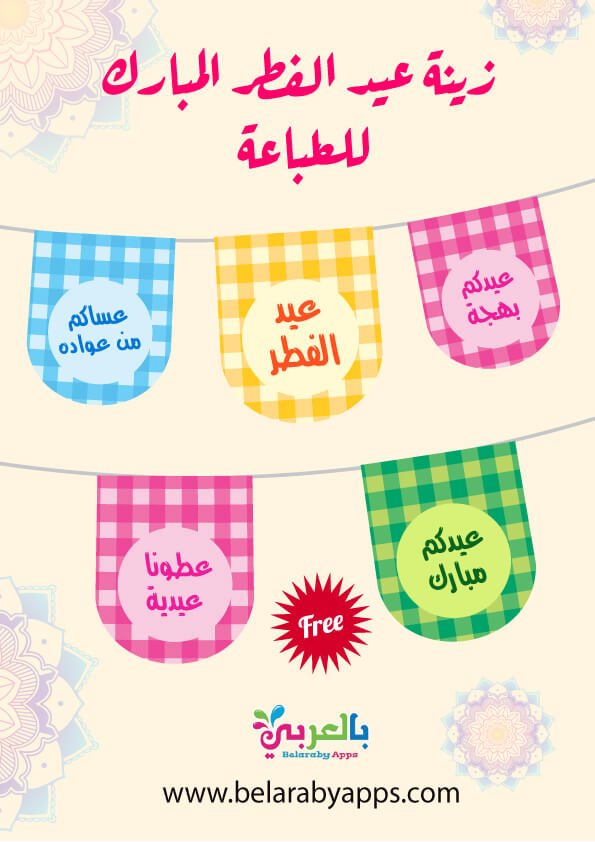 زينة عيد الفطر المبارك جاهزة للطباعة