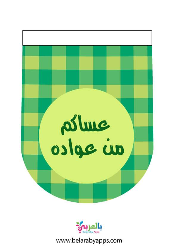تزيين البيت للعيد .. زينة العيد للطباعة