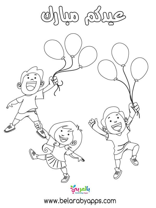 رسومات اطفال عن عيد الفطر الميارك