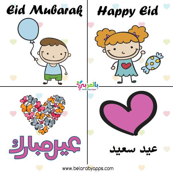 Free eid mubarak printables