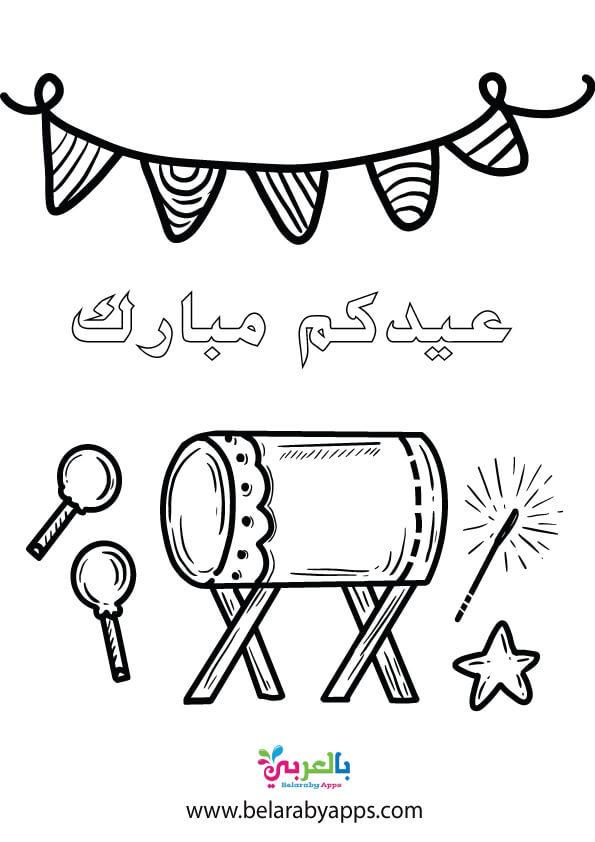 رسومات تلوين عيد الفطر للاطفال مع عبارات تهنئة بالعيد