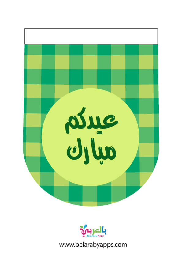 زينة العيد جاهزة للطباعة 2021 .. عيدكم مبارك