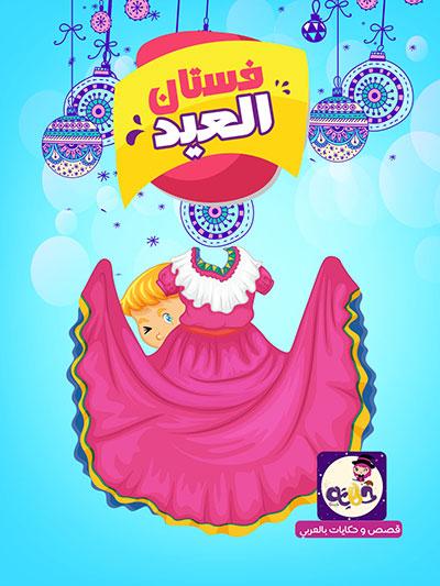 قصة قصيرة مصورة عن العيد للاطفال .. قصة فستان العيد