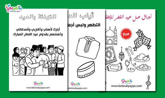 اوراق عمل عيد الفطر للاطفال .. سنن وآداب عيد الفطر للاطفال