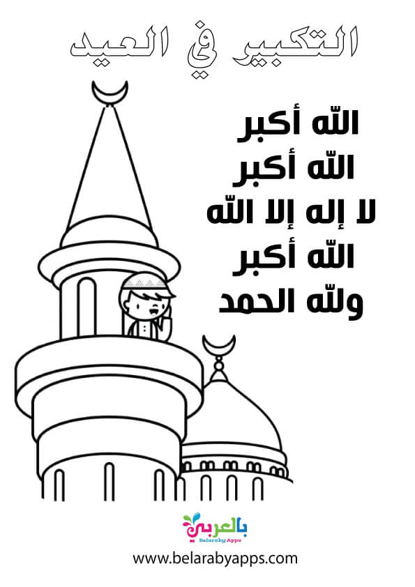 اوراق عمل عيد الفطر للاطفال .. تكبيرات العيد
