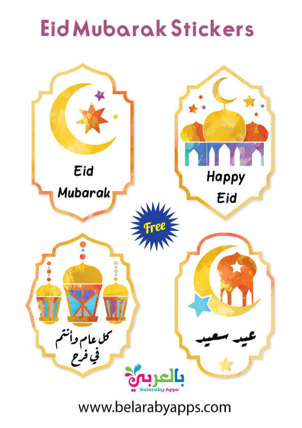 Free printable eid mubarak stickers