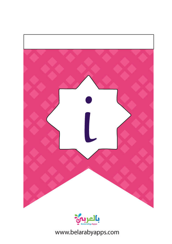 Eid ul Fitr 2021 decoration - eid decorations printables