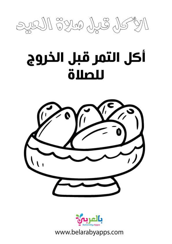 ورقة عمل سنن وآداب عيد الفطر للاطفال