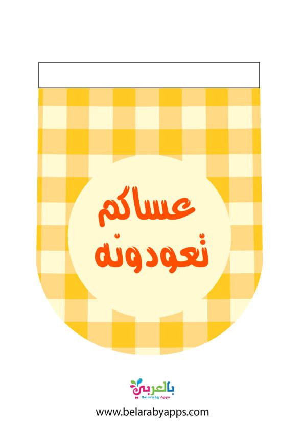 زينة العيد في البيت مع عبارات تهنئة عيد الفطر