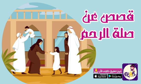 قصص تربوية عن صلة الأرحام - صلة الرحم في الاسلام