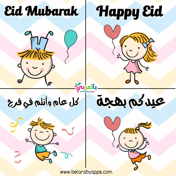 Eid gift tags printables
