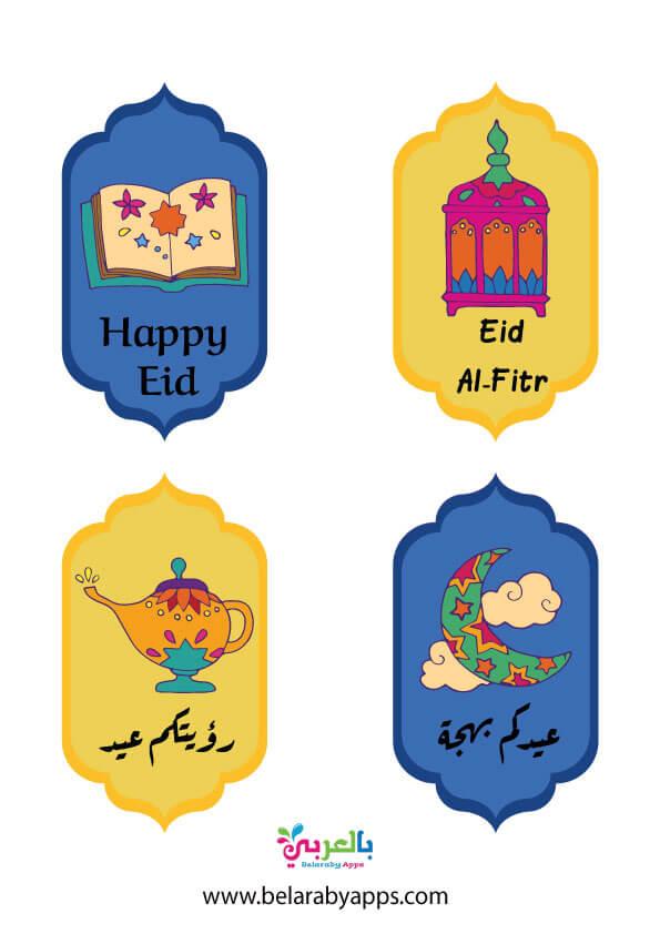 Eid decorations printables .. Eid al fiter mubarak card