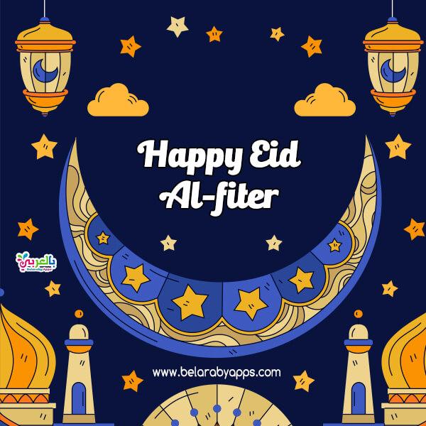 بطاقة تهنئة بالعيد .. عيد فطر سعيد