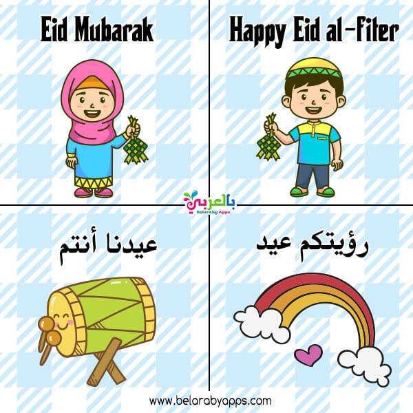 Eid printables stickers for kids