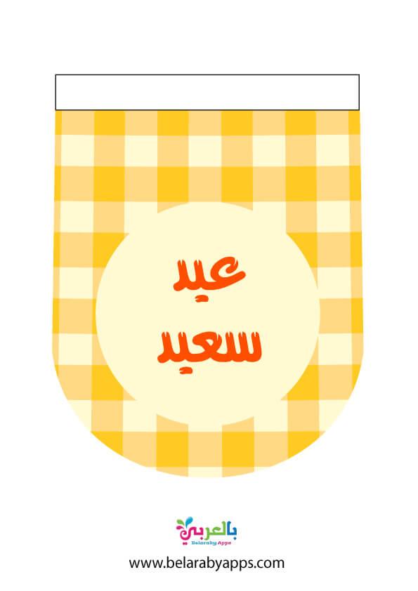 مطبوعات زينة عيد الفطر المبارك .. ديكور العيد للمنزل