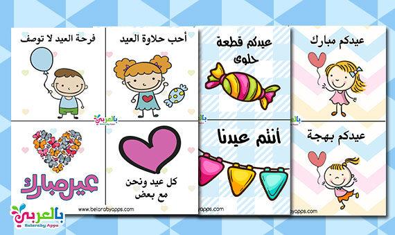 صور ثيمات توزيعات العيد للاطفال 2021 .. كروت العيد جاهزة للطباعة