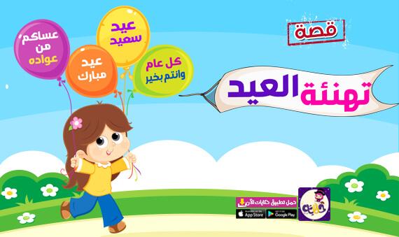قصة «تهنئة العيد» قصة قصيرة مصورة للاطفال عن فرحة العيد