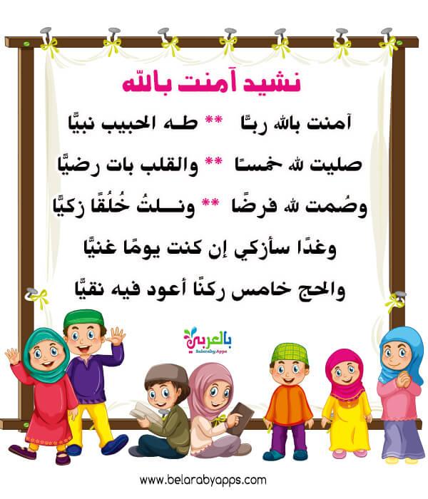 نشيد أركان الإسلام الخمس