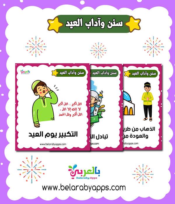 بطاقات آداب العيد للاطفال .. تعليم الاطفال سنن وآداب العيد بالصور