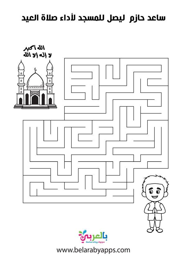 أنشطة عيد الفطر للاطفال .. لعبة متاهة