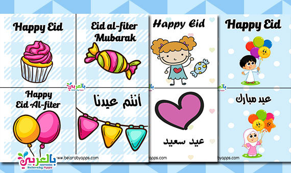 Eid Card Printables: Free printable eid mubarak stickers