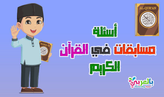 أسئلة مسابقات في القرآن الكريم وأجوبتها للأطفال