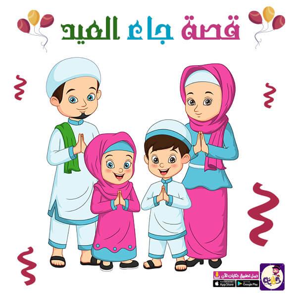 قصة عن عيد الفطر المبارك - قصة جاء العيد