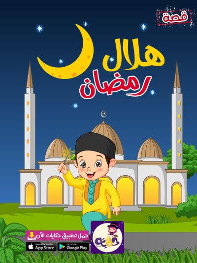 قصة عن رمضان وعيد الفطر للاطفال - قصة هلال رمضان