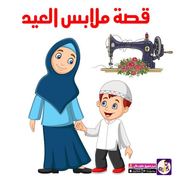 قصة ملابس العيد للاطفال - قصة عن العيد الفطر